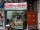 Shop for sale in Mankhurd , Mumbai