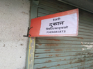 Shop for sale in Narhe , Pune